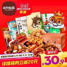 618预售# 天猫 三只松鼠零食大礼包混合装617g  30.9元包邮(定金10元+尾款40.9元-20元优惠券)