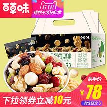 618预售# 天猫 百草味每日坚果525g 68元包邮(定金10元+尾款78元-10元优惠券)