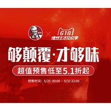 618预售# 天猫  肯德基会员官方旗舰店  超值预售低至5.1折起,够颠覆,才够味!