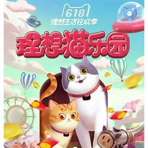 红包来袭#  淘宝  逛店铺/养猫领红包  瓜分1.2亿现金红包!