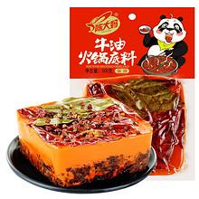 麻辣鲜香# 陈大妈 成都牛油火锅麻辣底料500g  12.8元包邮(27.8-15券)