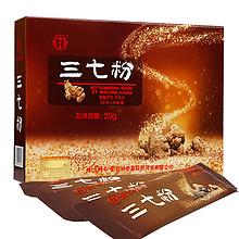 便携易服# 北京同仁堂 云南文山特级超细三七粉 20元包邮(45-25券)