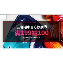 优惠券# 京东 三利毛巾专场  领券满99-50元,满199-100元!