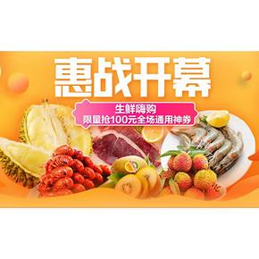 促销活动#  苏宁易购  生鲜嗨购惠   限量抢100元全场通用券!