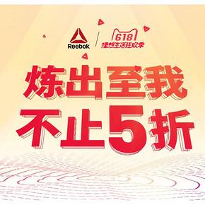 手慢无#  天猫 reebok官方旗舰店   精选20款,低至39元秒,持续到20日!