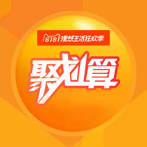 聚惠618# 天猫618聚划算 秒杀/半价超强汇总  提前加购  6月18日 0点开抢!