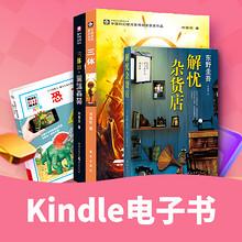 促销活动# 亚马逊  Kindle电子书   下单售价1元  第一波
