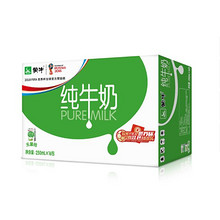 狂欢好价# 苏宁易购 蒙牛 纯牛奶250ml*16盒 *7件 169.3元包邮(199-40券)