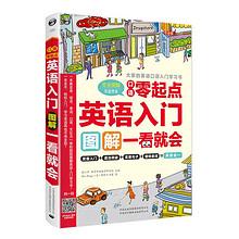 初学必备# 《零起点英语入门图解快速学英语书》 9.9元包邮(19.9-10券)