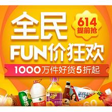 促销活动# 苏宁易购  614超市狂欢   领券满199-60元,super会员满188-100!