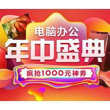 15日0点#  苏宁易购  电脑办公年中盛典  领券最高减1000元,ipad 32G低至1898