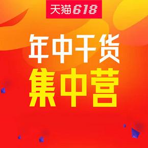 提前加购# 天猫  616大促好店推荐   不止是3折,打折疯抢!!