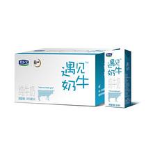历史低价# 京东 君乐宝 遇见奶牛纯牛奶250ml*12 19.9元!