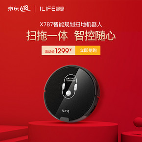 618狂欢好价#京东 ILIFE智意 X787智能规划扫地机器人  1299元包邮!