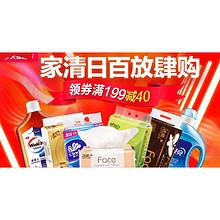 促销活动# 天猫超市 家清日用百货放肆购   移动端领券满199-40!