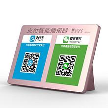 【收款神器】微信/支付宝语音收款提示器 29元包邮(69-40券)