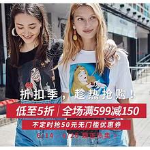 促销活动#  天猫  stradivarius官方旗舰店   低至5折,全场满599减150,券后入手更低