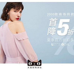 促销活动# 天猫 ONLY官方旗舰店