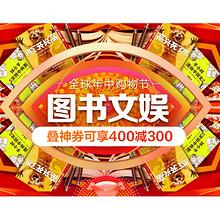 优惠券# 京东  图书文娱专场   满减+优惠券,最高可满400-300!