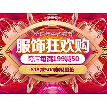 优惠券# 京东   服饰狂欢购   多时段限量抢满618-500神券!跨店每满199-50!