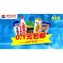 促销活动# 景彤全球购618神价! 桃子味限量版可口可乐!只要0.1元!