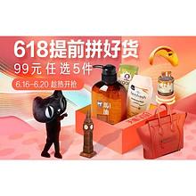 促销活动# 天猫国际  拼单买好货专场促销  99元任选5件,第2件半价!