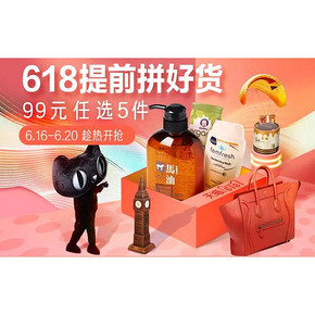 促销活动# 天猫国际  拼单买好货专场促销