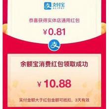 100%中奖# 支付宝最新红包出炉  支付宝APP搜索7105236