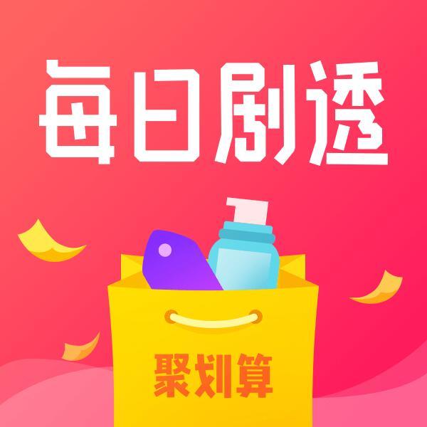 钜惠合辑# 聚划算 秒杀/半价超强汇总   10月18日  10点开抢