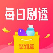钜惠合辑# 聚划算 秒杀/半价超强汇总    6月24日 10点开抢!