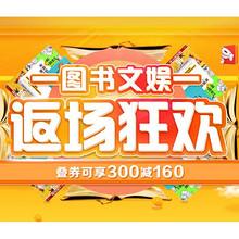 促销活动#  京东  图书文娱返场狂欢  满减叠加券,最高可享300减160!