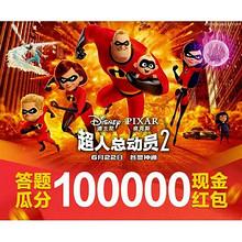 红包来袭#  天猫  超级擂台赛  答题瓜分10万现金红包!