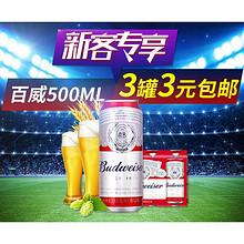 促销活动#  当当  世界杯新客专享  新用户无门槛立减21元,百威500ml3罐3元包邮