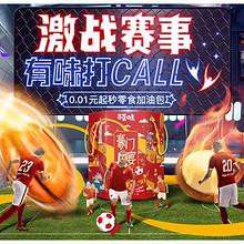 狂欢抢购# 天猫 百草味旗舰店  前60分钟爆款半价,0.01元秒零食加油包!