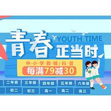 促销活动#  京东  中小学教辅专场   每满79减30,青春正当时!