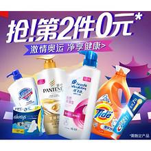 23日10点抢# 天猫  宝洁官方旗舰店  抢第2件0元,净享健康!