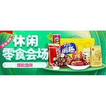 23日10点抢# 天猫超市 休闲零食会场  爆款直降!嗨疯全场!