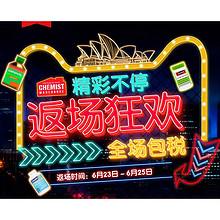 23日10点抢# 天猫  ChemistWarehouse海外旗舰店  保健全场包税  年中返场狂欢!