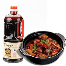 味美料足# 鲁香斋 杨明宇黄焖鸡酱料2斤  6.9元(16.9-10元券)