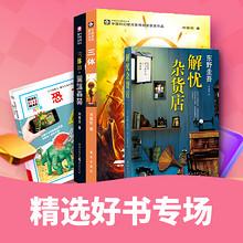 促销活动#  亚马逊  精选好书专场   定价3.9折起 ,悦读一夏!