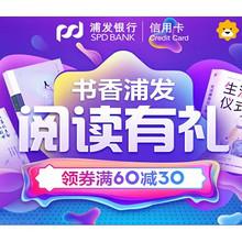 优惠券# 苏宁易购  书香浦发阅读有礼  领券满60减30!