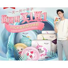 26日10点抢# 天猫 一叶子旗舰店  爆款买1送1,套装限时立减100元!