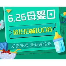 优惠券# 苏宁易购  626母婴日  10/15/20点抢满199减100优惠券!