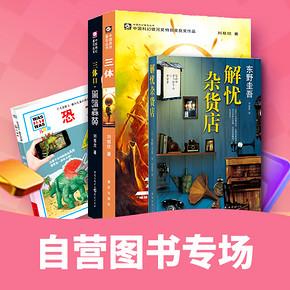 促销活动# 京东  自营图书专场   99元任意选10件,好书聚实惠