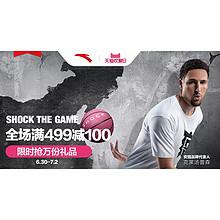30日0点抢# 天猫 anta官方旗舰店  尖货立减,满499立减100元!