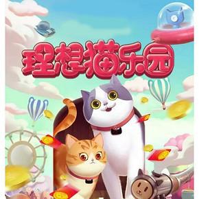 红包来袭#  天猫   养猫顶金币抢红包   11日抢红包!