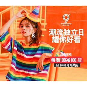促销活动# 当当  七格格官方旗舰店  每满199减100元,9周年店庆,仅此一天!