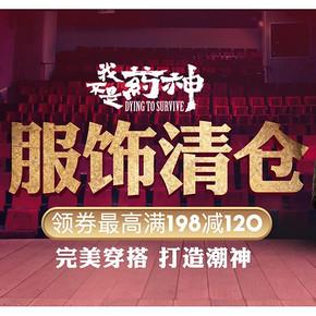 促销活动#  苏宁易购  服饰清仓专场   10/12/14/16/18/20点抢101-100神券