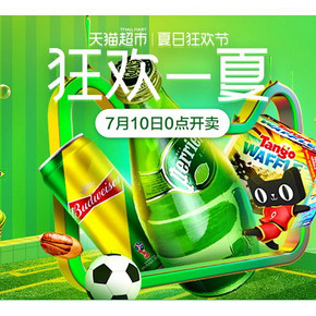 促销活动# 天猫超市 狂暑季·夏日狂欢节  1分钱抢大牌,尖货狂欢疯抢