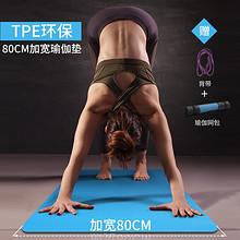 耐磨防滑# 素梵 男女防滑双人加厚TPE瑜伽三件套  29元包邮(59-30券)